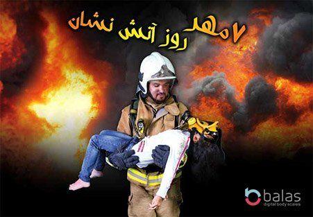 پیام وزیر بهداشت به آتش نشانان