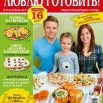 Журнал люблю готовить октябрь 10 2015