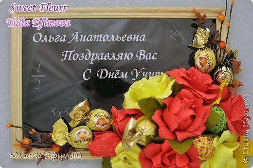 Свит-дизайн День учителя Для классного руководителя Бумага гофрированная фото 1