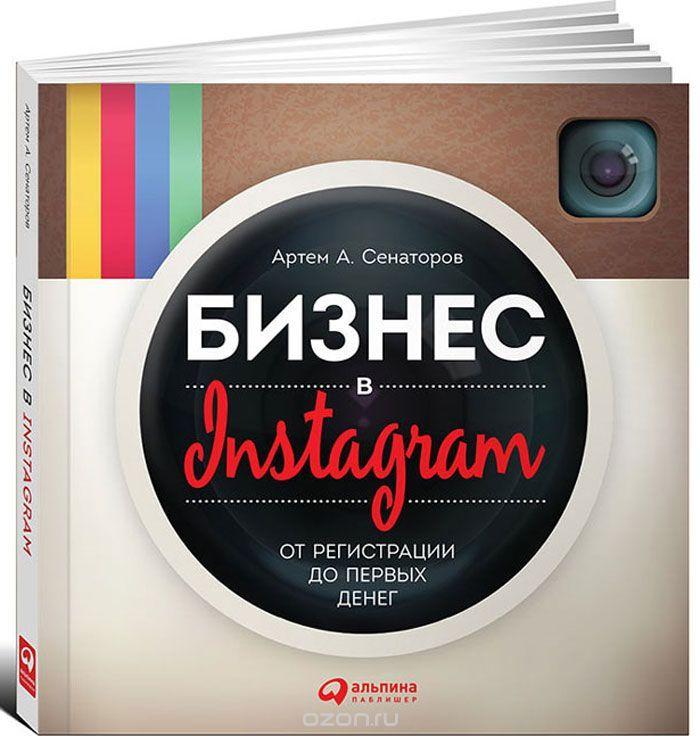 """Книга """"Бизнес в Instagram. От регистрации до первых денег"""" А. А. Сенаторов - купить на OZON.ru книгу с быстрой доставкой по почте   978-5-9614-5354-6"""