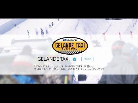 ゲレンデタクシー 雪に強いスバルのSUVがスキー場を!? SUBARU