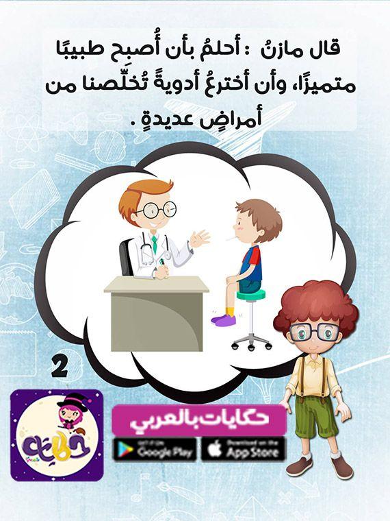 قصة قصيرة عن المهن للاطفال قصة صناع الحياة تطبيق حكايات بالعربي Toddler Learning Activities Arabic Kids Toddler Learning