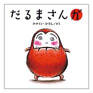 The book's daruma-San