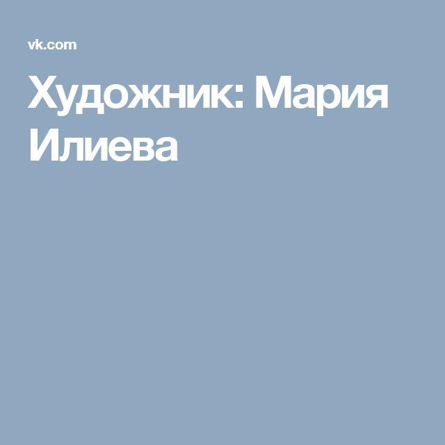 Художник: Мария Илиева