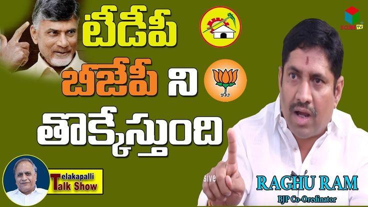 Raghuram Purighalla BJP Leader About TDP || Telugu Desam Party || Telaka...