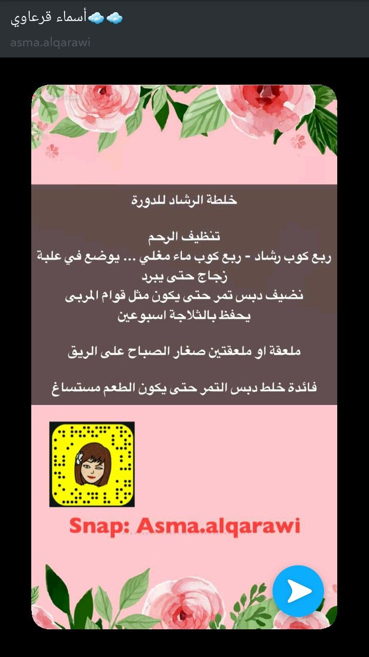 Pin By زينه On ص Natural Medicine Medicine