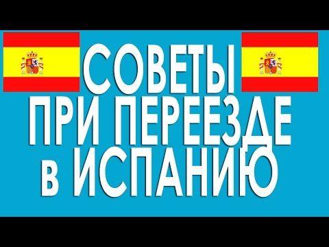 СОВЕТЫ при ПЕРЕЕЗДЕ в ИСПАНИЮ, которые Я САМА бы СЕБЕ ДАЛА - YouTube