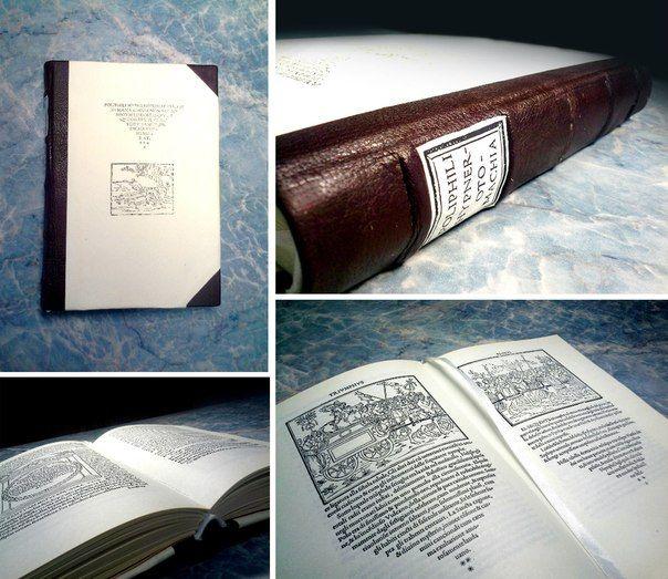 Hypnerotomachia Poliphili; Любовное борение во сне Полифила) — мистический роман эпохи Возрождения, впервые изданный Альдом Мануцием в 1499 году. Репринт моего авторства. 2014г.