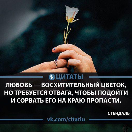 Стендаль — псевдоним, настоящее имя и фамилия — Мари-Анри Бейль, французский писатель, один из основоположников французского реалистического романа XIX века.    цитаты статусы афоризмы мысли фразы любовь цветок