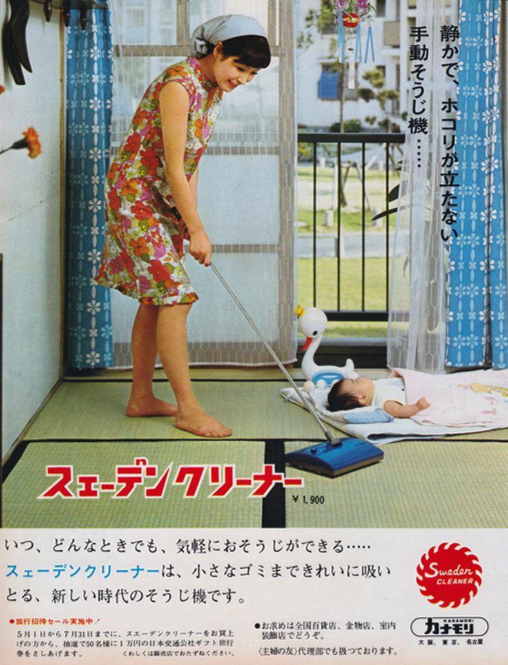 Japanese 60's ad