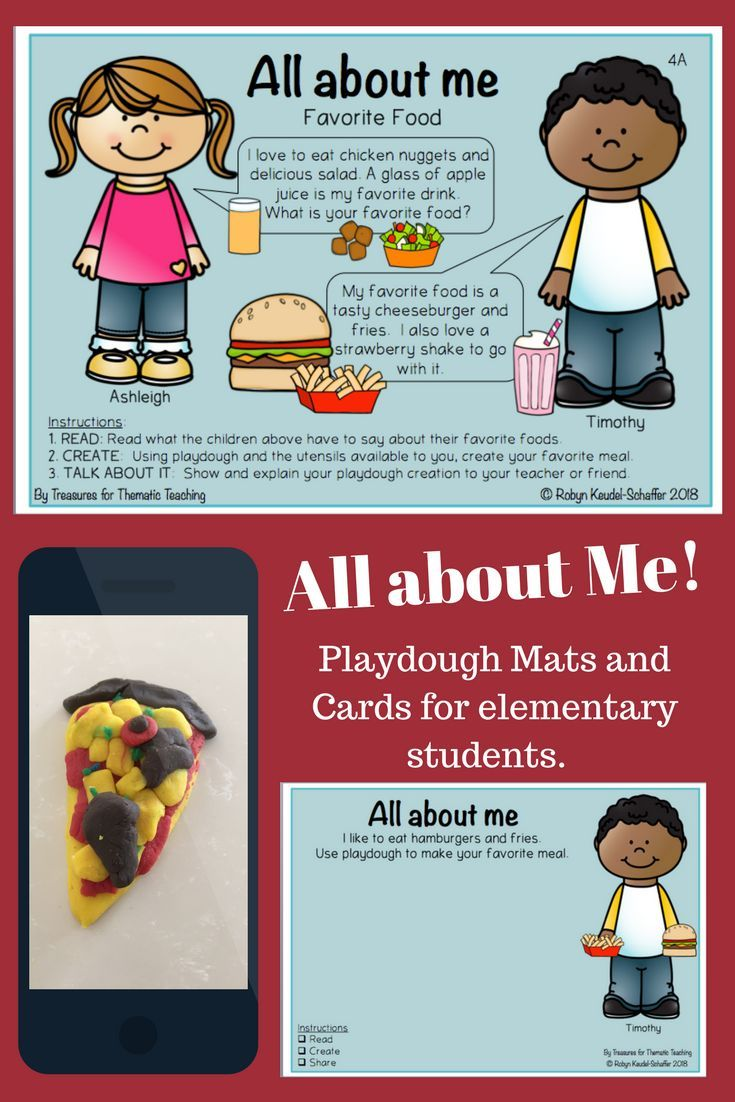These fun playdough mats and cards have been designed for elementary students and would work well with the theme All About Me.  Students get to have fun by using playdough to follow instructions and answer questions about themselves.  #playdough #comprehensions