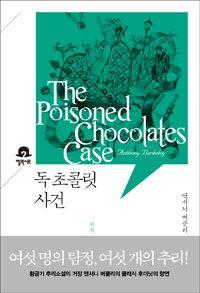 [독 초콜릿 사건] 앤서니 버클리 지음   이동윤 옮김   엘릭시르   2015-10-16   원제 The Poisoned Chocolates Case   엘릭시르 미스터리 책장   2016-11-19 읽음