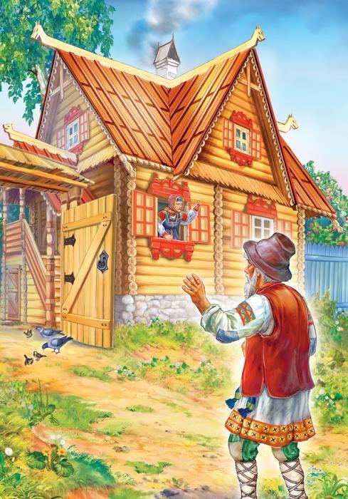 прямые картинка дома из сказки золотая рыбка начинала своё