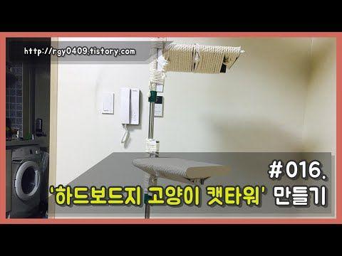 016. 하드보드지 고양이 캣타워 만들기 (rgyHM - Creating a hard cardboard cat tower) - YouTube