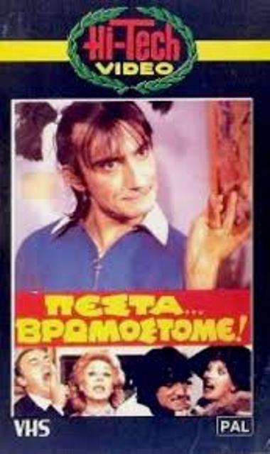 stathis psaltis #greek cinema 80s