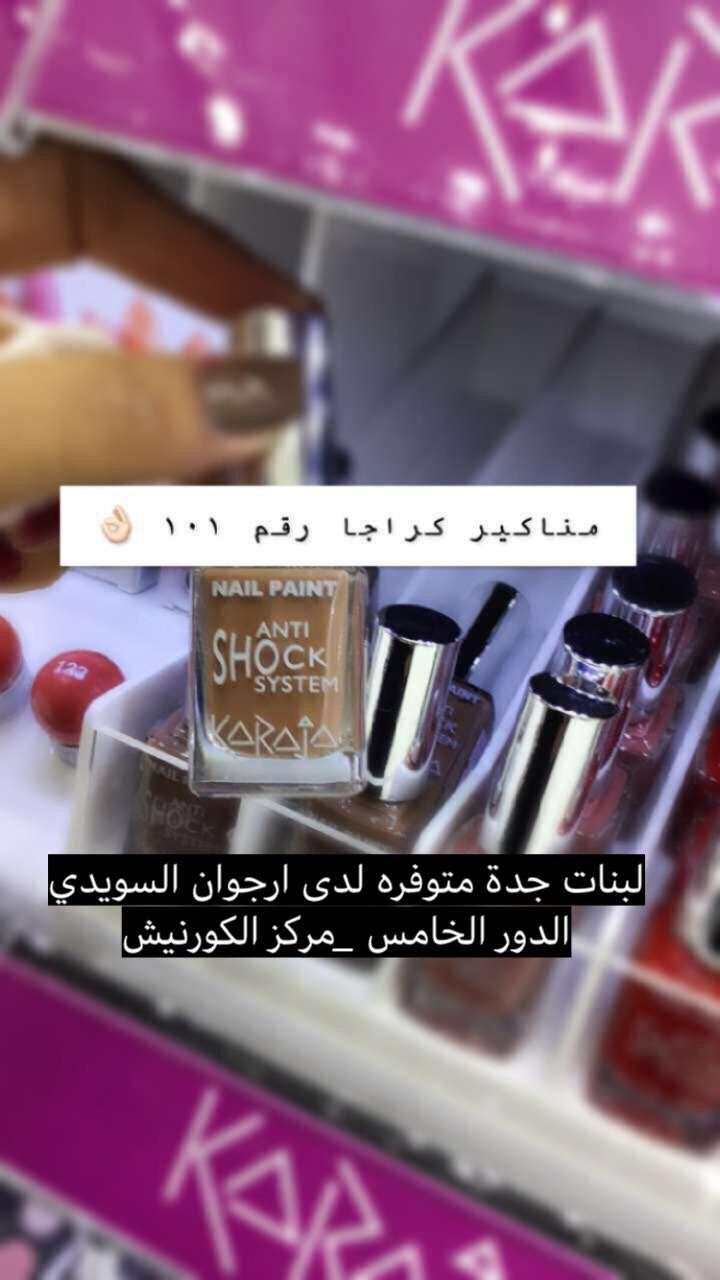 Nail Polish طلاء اظافر مناكير Nail Paint Nail Polish Nails