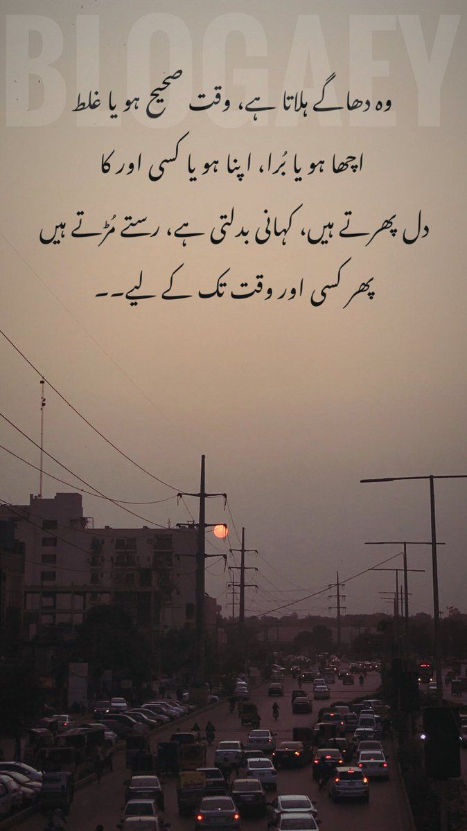 waiting for his kun love quotes funny urdu thoughts fun