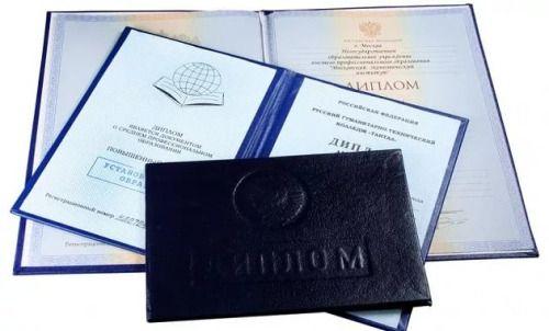 Сэкономьте время и силы, закажите диплом или аттестат сейчас! #obrazovanie #diplomyvuza #дипломназаказмосква #заказатьдипломмосква #дипломмскзаказать Все подробности на сайте http://kupit-diplom-msk.net/