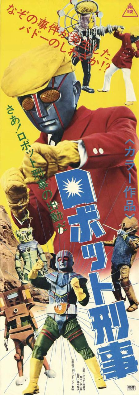 """Robot Detective(ロボット刑事Robotto Keiji), speed poster The hero of this series is a robot named """"Robot Detective K"""" (or just """"K""""), who has no human form, but when not in battle, dresses up in human clothes and has a human-like personality.Created byShotaro Ishinomori, the series was produced byToei Company Ltd., and broadcast onFuji TVfrom April 5 to September 27, 1973, with a total of 26 episodes. valkia:  ロボット刑事スピードポスター 