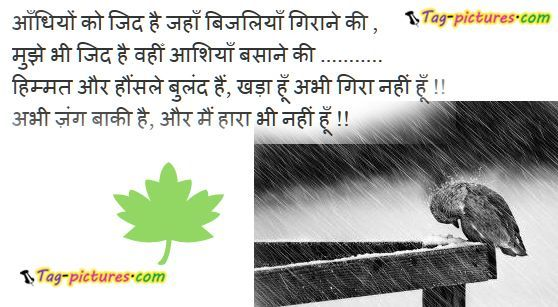 inspirational shayari in hindi | best-motivational-image-hindi-shayari