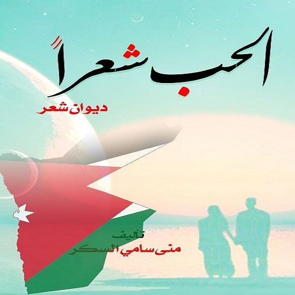 ديوان الحب شعرا الكاتبة منى سامي السكر Poster Movie Posters Art