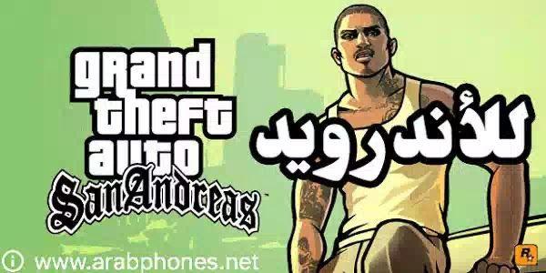 تحميل لعبة Gta San Andreas مهكرة للاندرويد آخر اصدار San Andreas Game San Andreas Cheats San Andreas