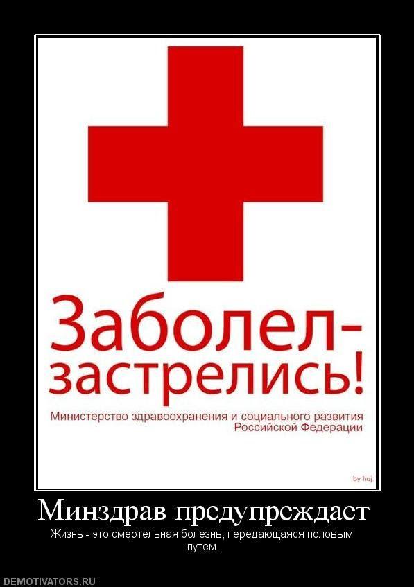 безработных россиян лишат бесплатной медпомощи
