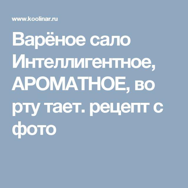 Варёное сало Интеллигентное, АРОМАТНОЕ, во рту тает. рецепт с фото