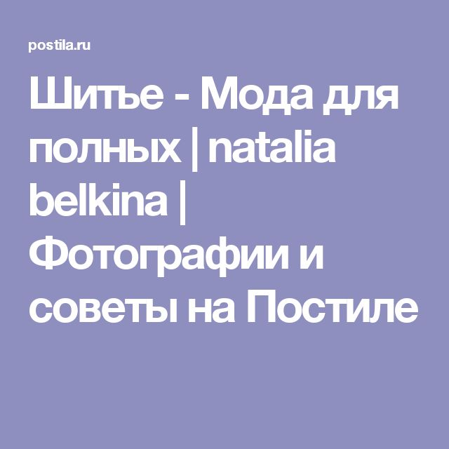 Шитье - Мода для полных | natalia belkina | Фотографии и советы на Постиле