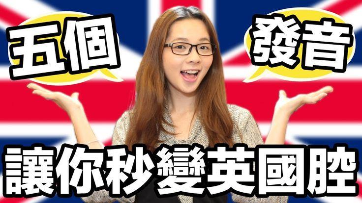 阿滴英文|輕鬆改變五個發音讓你秒變英國腔!