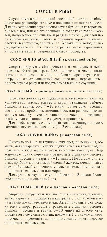 #ClippedOnIssuu from Книга о вкусной и здоровой пище 1952
