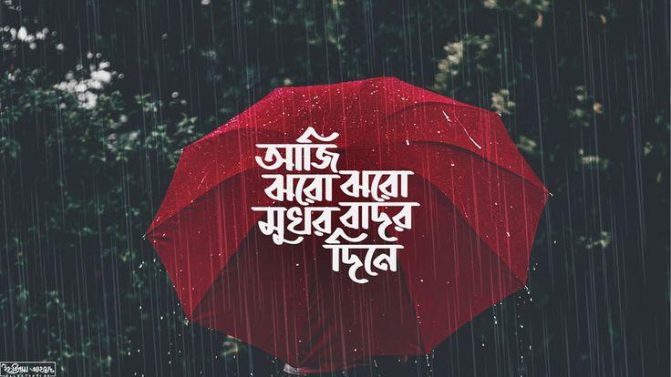 Pin by Sreemoyee Kayal on kobitara (With images) Bangla