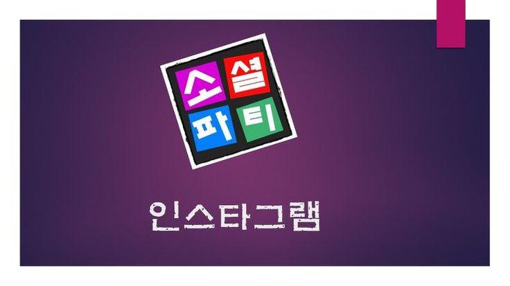 소셜특강 : 인스타그램