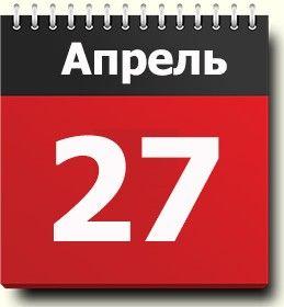 27 апреля: народные приметы, традиции, православный календарь, именинники, журнал событий - http://to-name.ru/primeti/04/27.htm