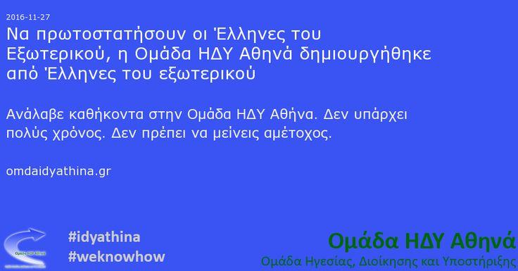 Να πρωτοστατήσουν οι Έλληνες του Εξωτερικού, η Ομάδα ΗΔΥ Αθηνά δημιουργήθηκε από Έλληνες του εξωτερικού  http://omadaidyathina.gr/ | Ομάδα ΗΔΥ Αθηνά | Ανάλαβε Καθήκοντα