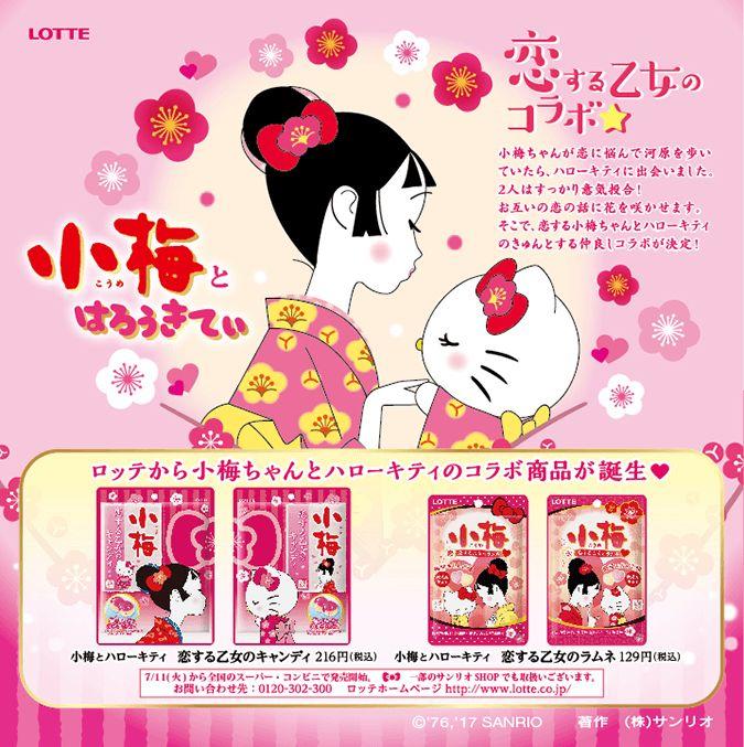 ロッテから小梅ちゃんとキティのコラボ商品が7/11(火)から発売! | ニュース・イベント | サンリオ