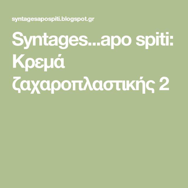 Syntages...apo spiti: Κρεμά ζαχαροπλαστικής 2