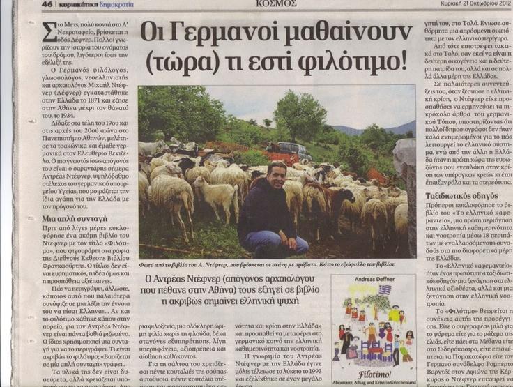 Diesmal in der griechischen Presse. Der Andreas und die Schafe.