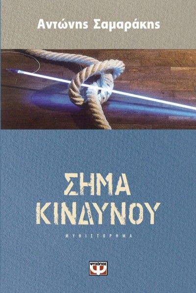 Σήμα Κινδύνου - Αντώνης Σαμαράκης: Κριτική βιβλίου