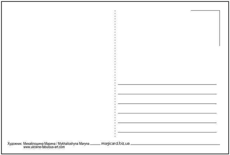 Создать почтовую открытку онлайн