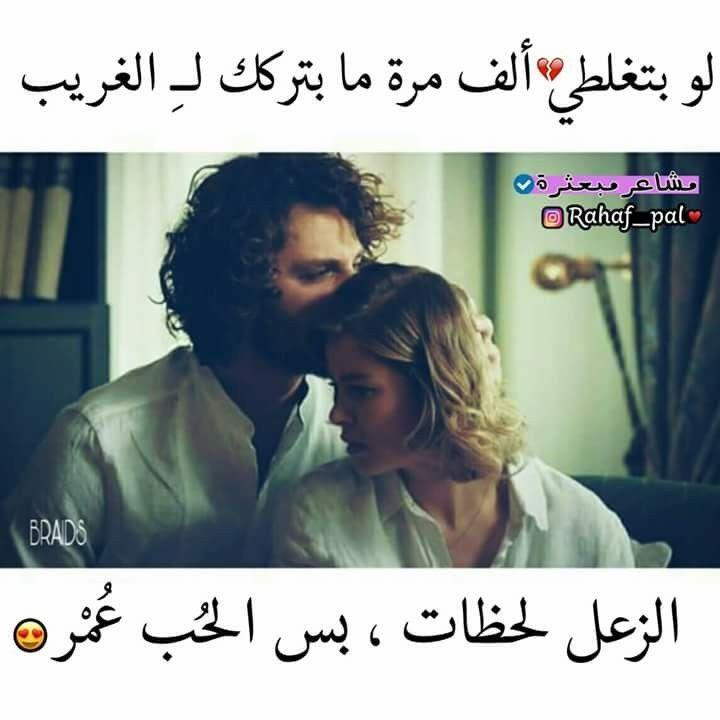 هيما حبيبي Arabic Love Quotes Love Words Marriage Life