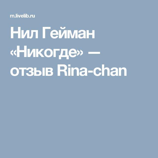 Нил Гейман «Никогде» — отзыв Rina-chan