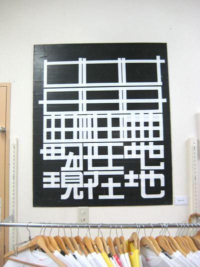 @nifty:デイリーポータルZ:「新宿駅ガムテープ道案内」の作者実演をみた!