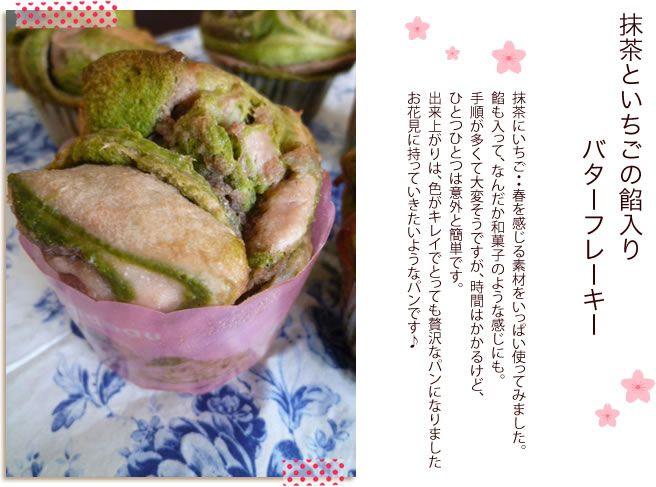 抹茶といちごの餅入りバターフレーキー