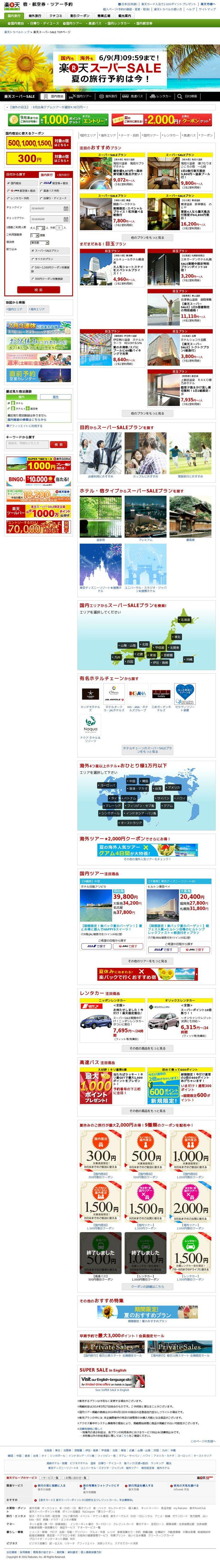 2014/5/21【D】スーパーSALE 2014年6月 国内まとめ
