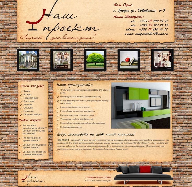 Пример создания красивого сайта видео уроки по созданию бесплатных сайтов