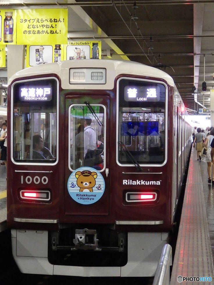 Rilakkuma & Hankyu Railways, Kansai, Japan 阪急電車 リラックマ号