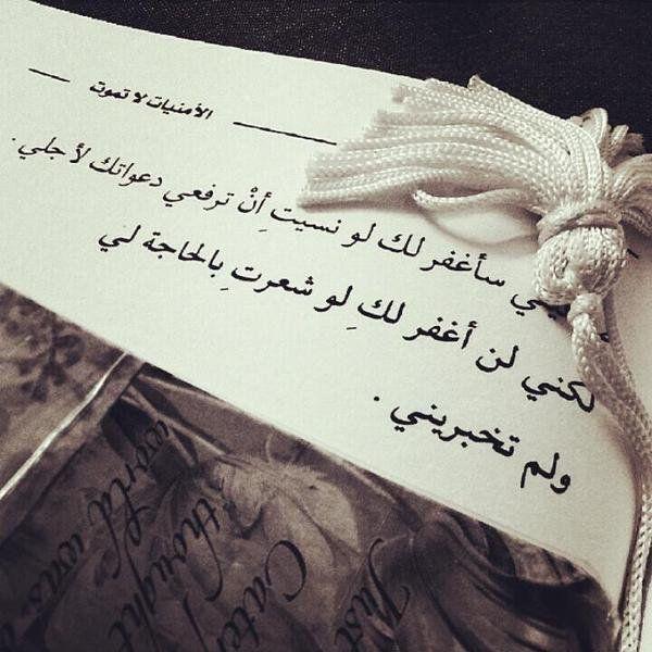 الأمنيات لا تموت لن أغفر لكي لو شعرتي بالحاجة إلي ولم تخبريني נđ Arabic Calligraphy Calligraphy Quotes