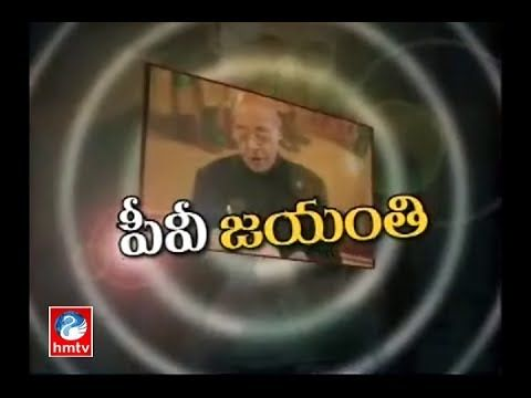 PV Narasimha Rao Recognition to Telangana Government