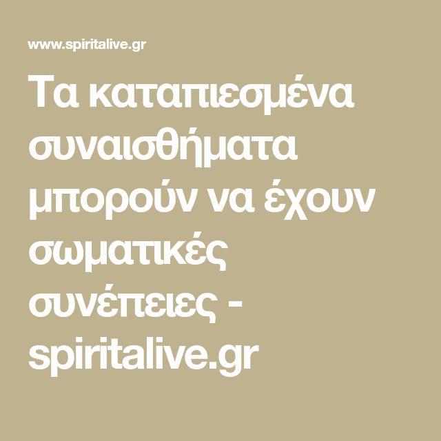 Τα καταπιεσμένα συναισθήματα μπορούν να έχουν σωματικές συνέπειες - spiritalive.gr